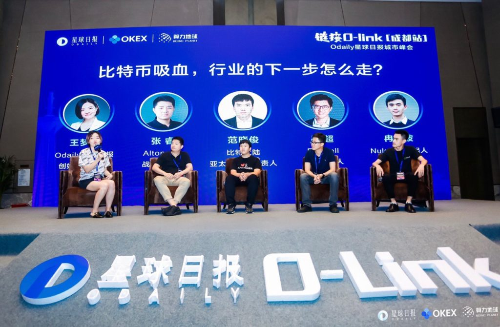 Odaily conference in Chengdu